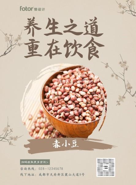 褐色春季养生知识科普中国风书法海报设计模板素材