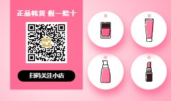 韩国正品美妆化妆品不干胶设计模板素材
