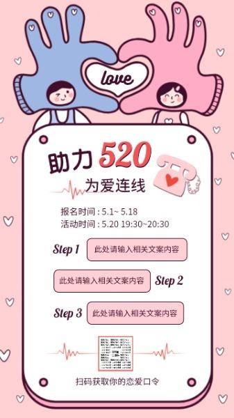 520網絡情人節告白活動海報設計模板素材
