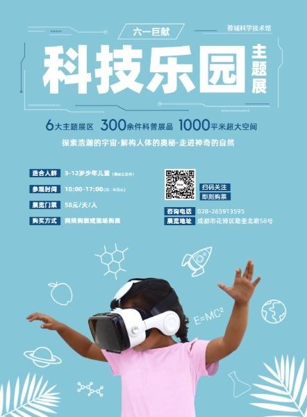 儿童节科技展览海报设计模板素材
