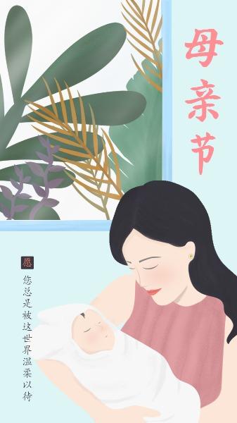 512母亲节快乐温馨海报设计模板素材