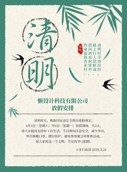 清明節日放假休假安排計劃通知公告復古中國風海報設計模板素材
