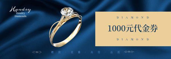 钻石钻戒代金券优惠券设计模板素材