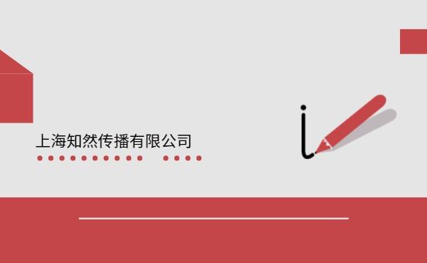 文化傳媒平面設計紅色名片設計模板素材