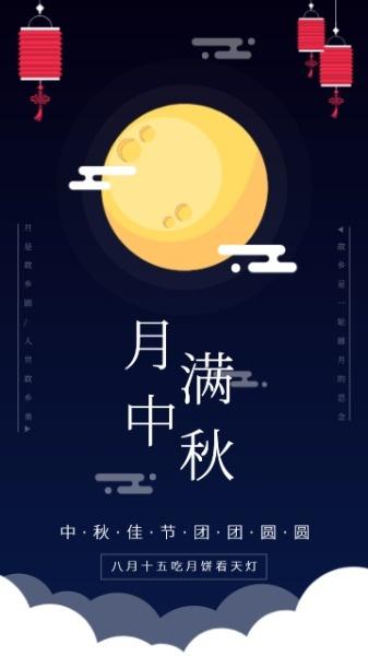 中秋节快乐深蓝海报设计模板素材