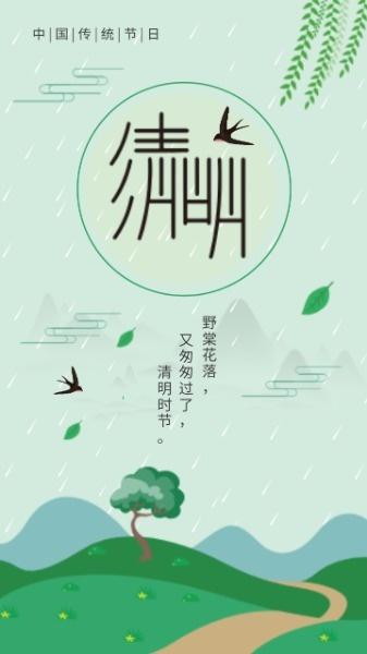 绿色插画传统节日清明节海报设计模板素材