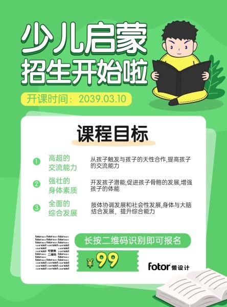 少儿启蒙班招生报名绿色插画卡通海报设计模板素材