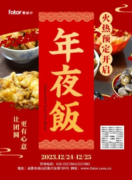 红色中国风餐厅年夜饭预定海报设计模板素材