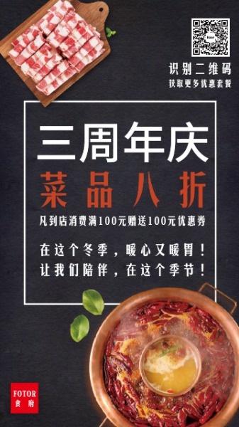 火锅店周年庆宣传海报设计模板素材