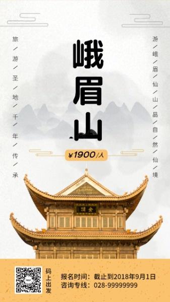 创意简约峨眉山旅游海报设计模板素材