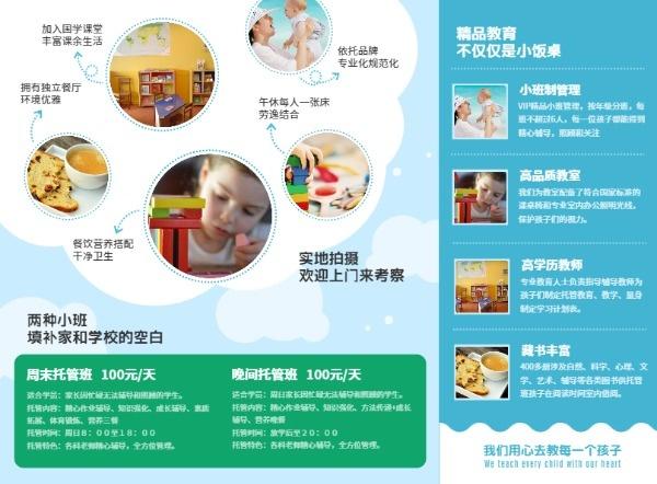幼儿园托管班教育幼儿孩子广告宣传三折页设计模板素材