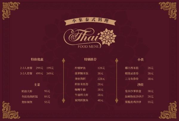 泰式料理店菜單設計模板素材