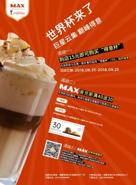 快餐店套餐促销海报设计模板素材