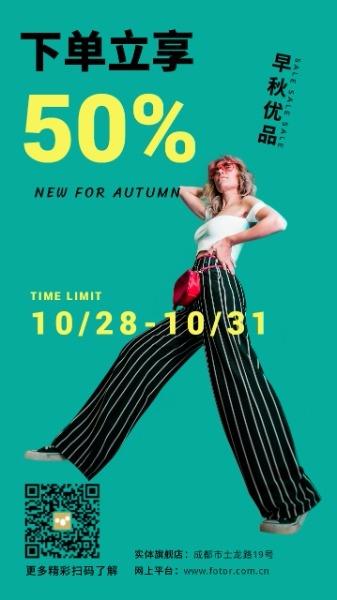 秋季时尚女装下单5折海报设计模板素材