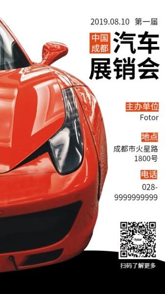 第一屆汽車展銷會海報設計模板素材