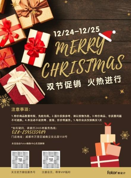 平安圣誕雙節火熱促銷海報設計模板素材