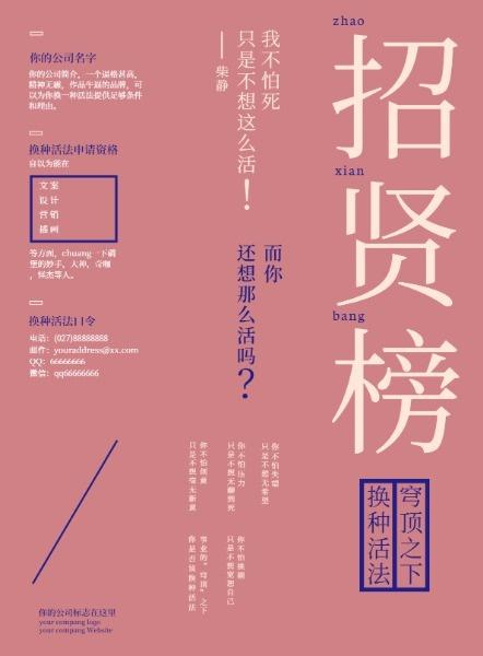 招贤榜招聘海报设计模板素材
