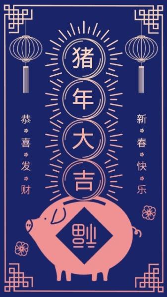 猪年大吉恭喜发财海报设计模板素材