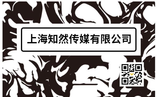 設計創意黑白藝術名片設計模板素材
