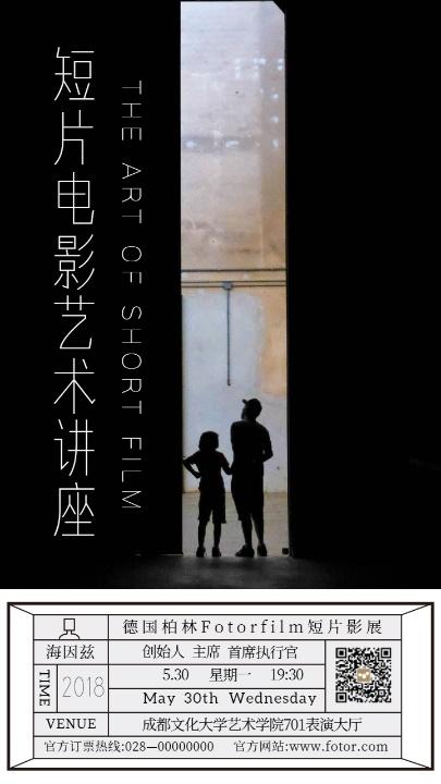 艺术电影展宣传推广海报设计模板素材