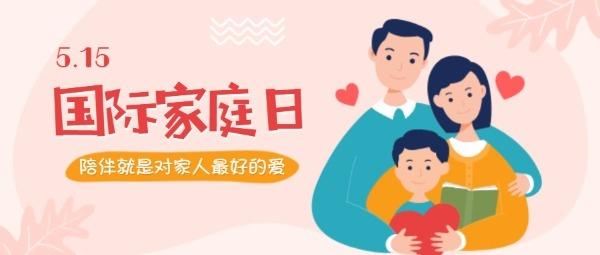 国际家庭日公众号封面大图