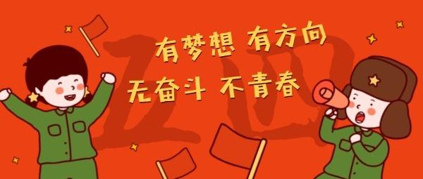 五四青年节公众号封面大图