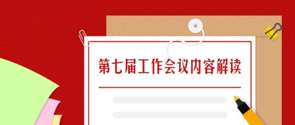 政府报告工作会议红头文件公众号封面设计模板素材