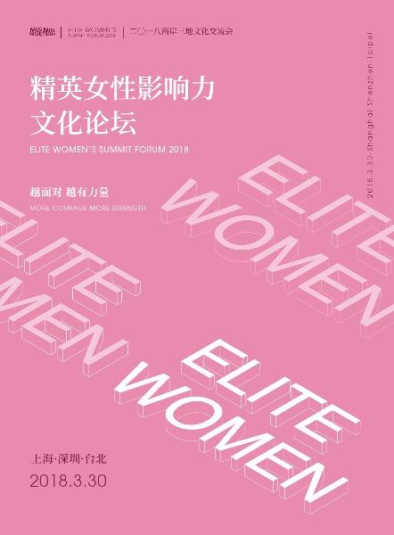 精英女性影响力文化论坛海报设计模板素材