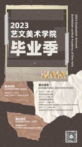 美术学院毕业展览海报设计模板素材