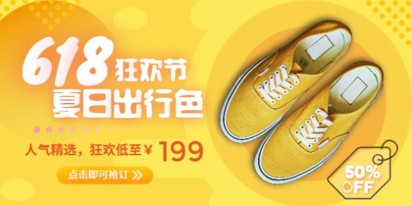 黄色夏日风情618狂欢鞋子淘宝banner