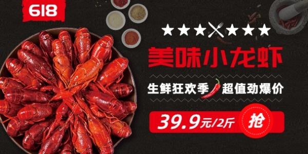 小龙虾生鲜618促销淘宝banner