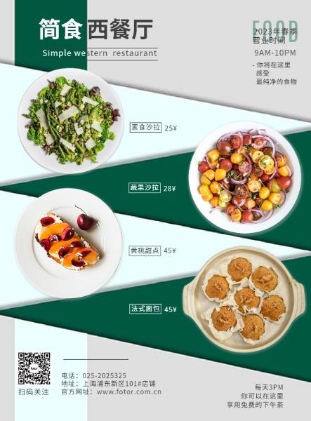 简食西餐厅海报
