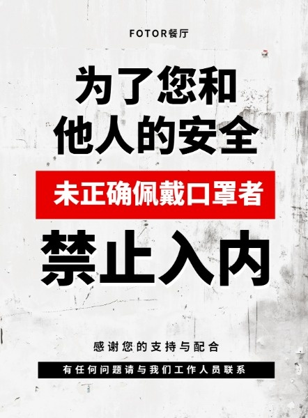 警示告示公告疫情抗疫戴口罩禁止海报设计模板素材