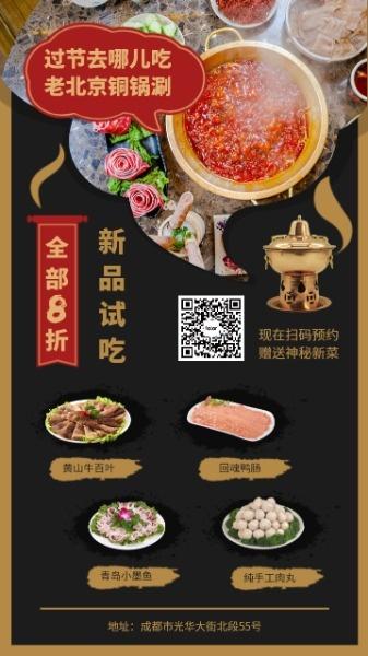 老北京铜锅涮促销海报设计模板素材