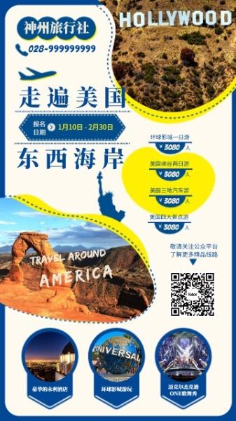 蓝色图文美国旅游海报设计模板素材