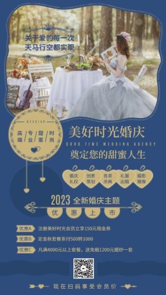 婚庆婚纱摄影海报设计模板素材