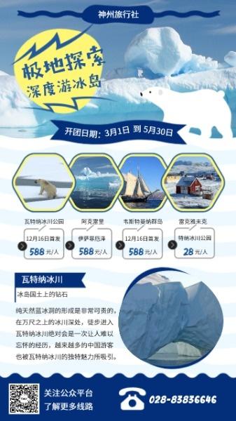 极地探索深度游海报设计模板素材