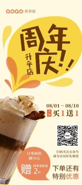 奶茶店周年庆活动X展架设计模板素材