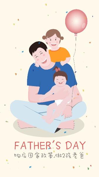 二胎政策父亲节快乐海报设计模板素材
