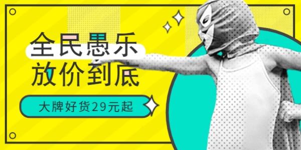 愚人节头罩促销淘宝banner设计模板素材