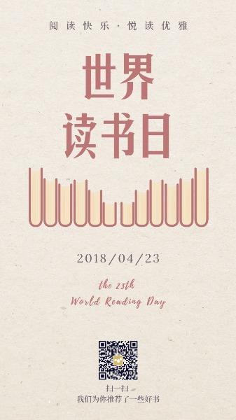 世界读书日阅读知识书籍海报设计模板素材