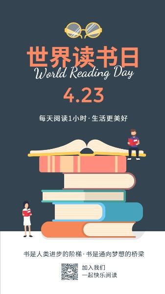 世界读书日书本梦想海报设计模板素材