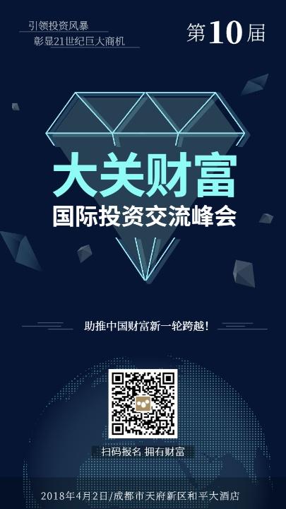 财富金融会议峰会宣传推广海报设计模板素材