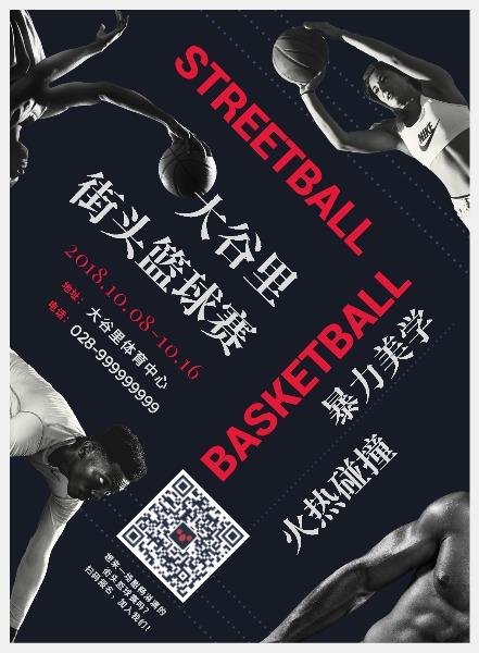 街头篮球比赛海报设计模板素材