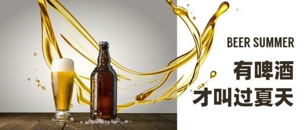 褐色简约夏季啤酒促销活动公众号封面大图