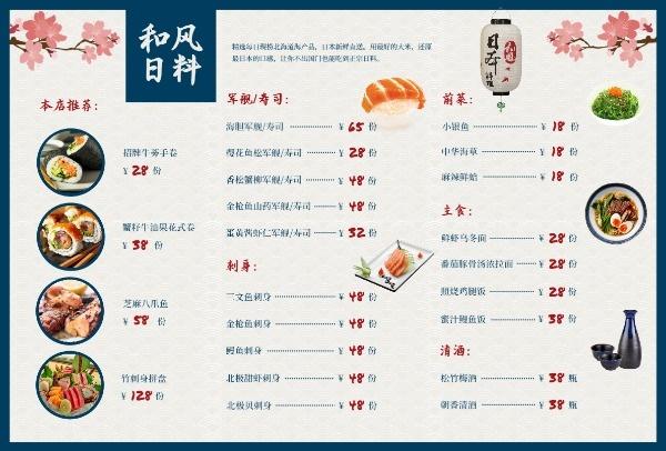 日本料理菜單