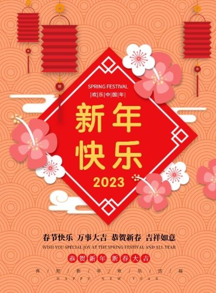 中国风春节新年快乐海报设计模板素材