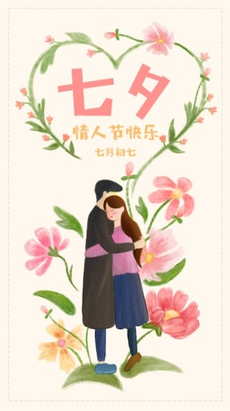 七夕情人节海报设计模板素材