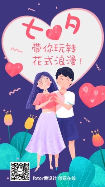 七夕带你玩转花式浪漫海报设计模板素材