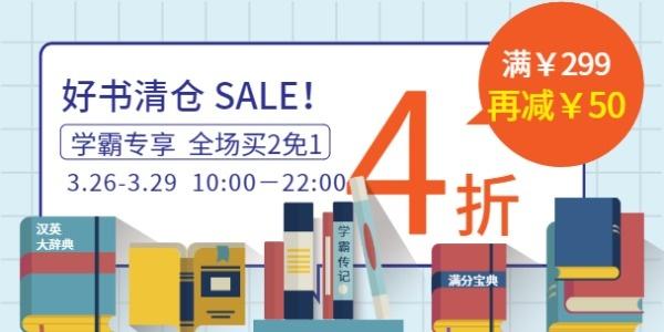 書籍清倉4折促銷淘寶banner